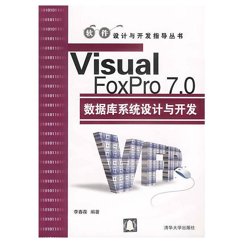 VisualFoxPro7.0数据库系统设计与开发 PDF下载