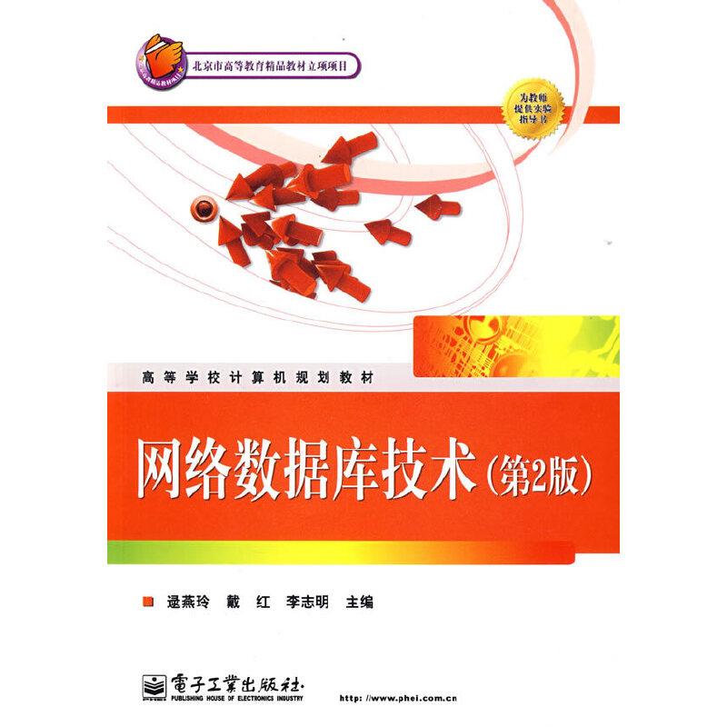 网络数据库技术 PDF下载