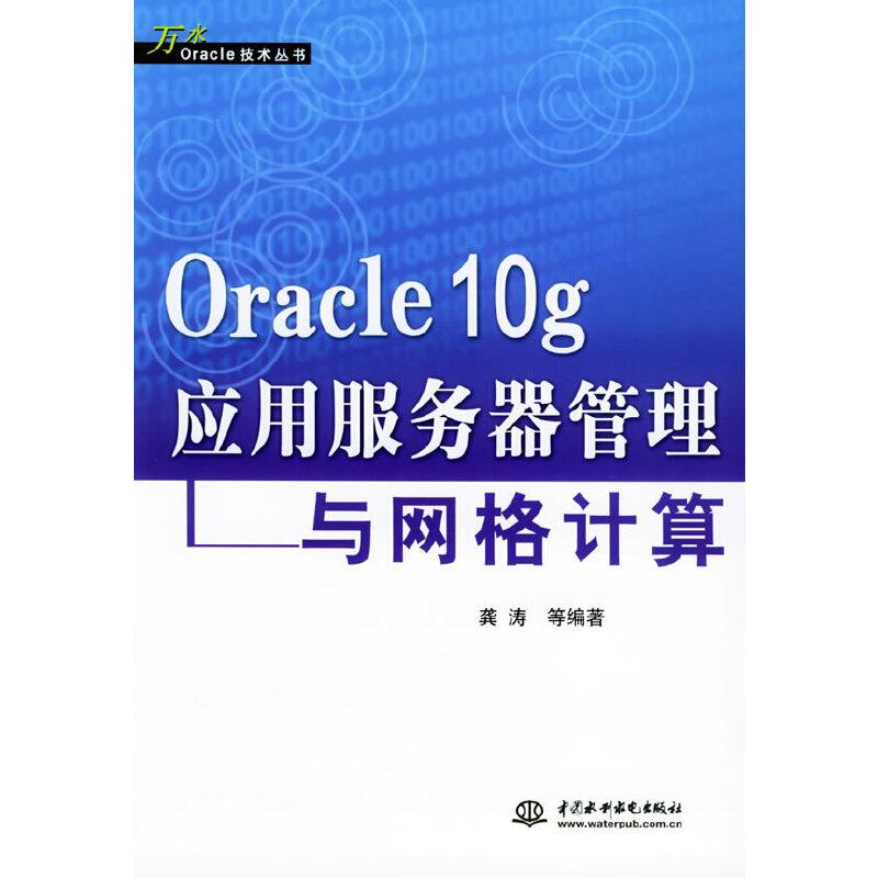 Oracle 10g应用服务器管理与网格计算——万水Oracle技术丛书 PDF下载