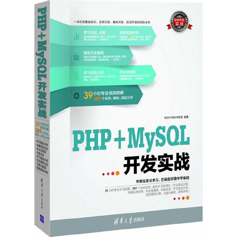 PHP+MySQL开发实战(配光盘)(软件开发实战) PDF下载