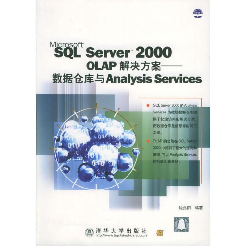SQL Server 2000 OLAP解决方案:数据仓库与Analysis Srvices PDF下载
