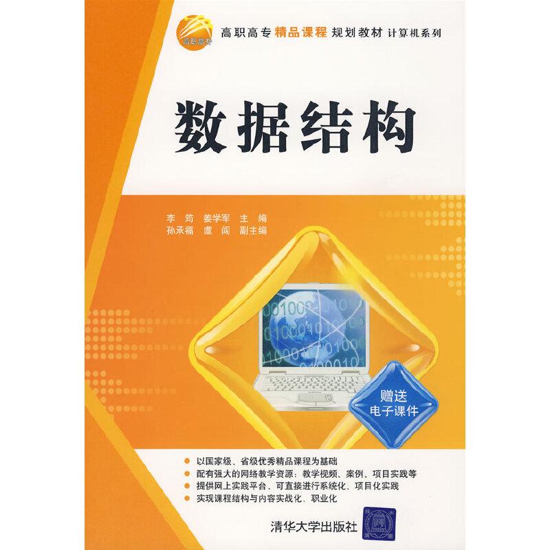 数据结构(高职高专精品课程规划教材·计算机系列) PDF下载