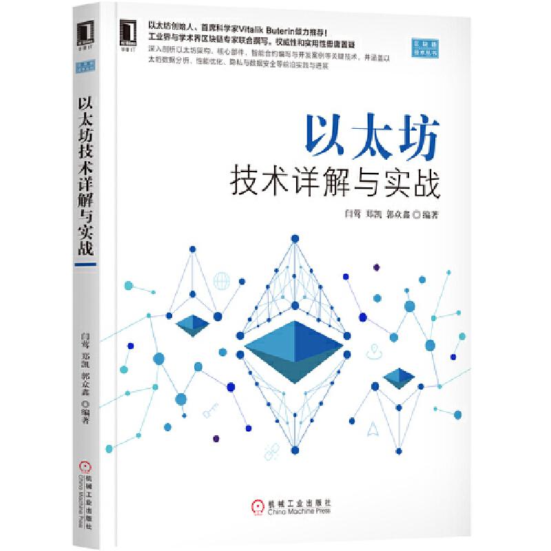 以太坊技术详解与实战 PDF下载