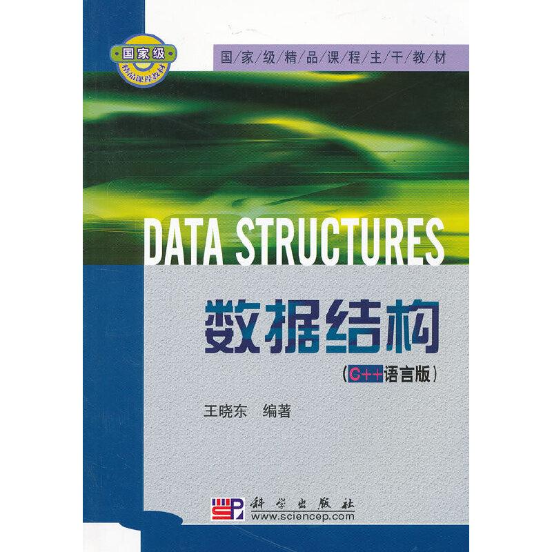 数据结构(C++语言版) PDF下载