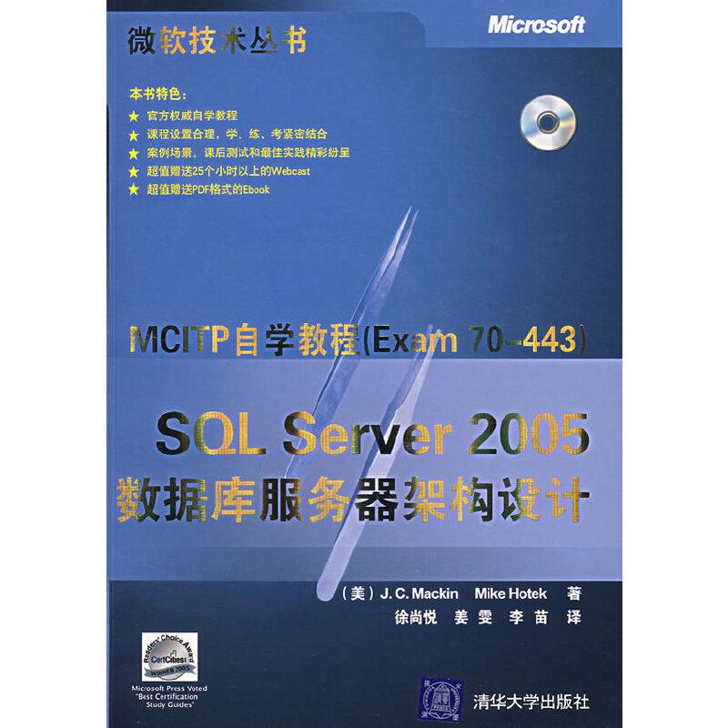 SQL Server 2005数据库服务器架构设计(附光盘) PDF下载