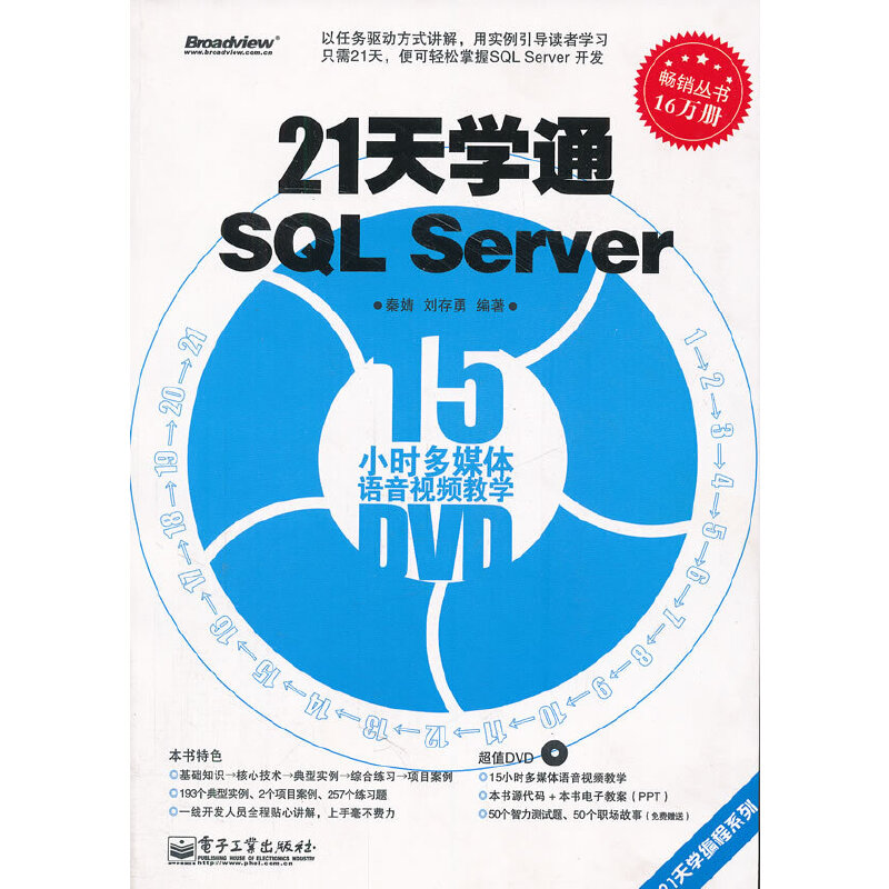 21天学通SQL Server(含DVD光盘1张) PDF下载