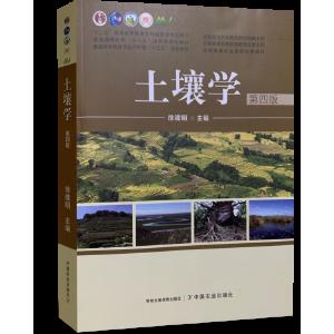 土壤学 第四版 徐建明 主编  中国农业出版社 9787109261938