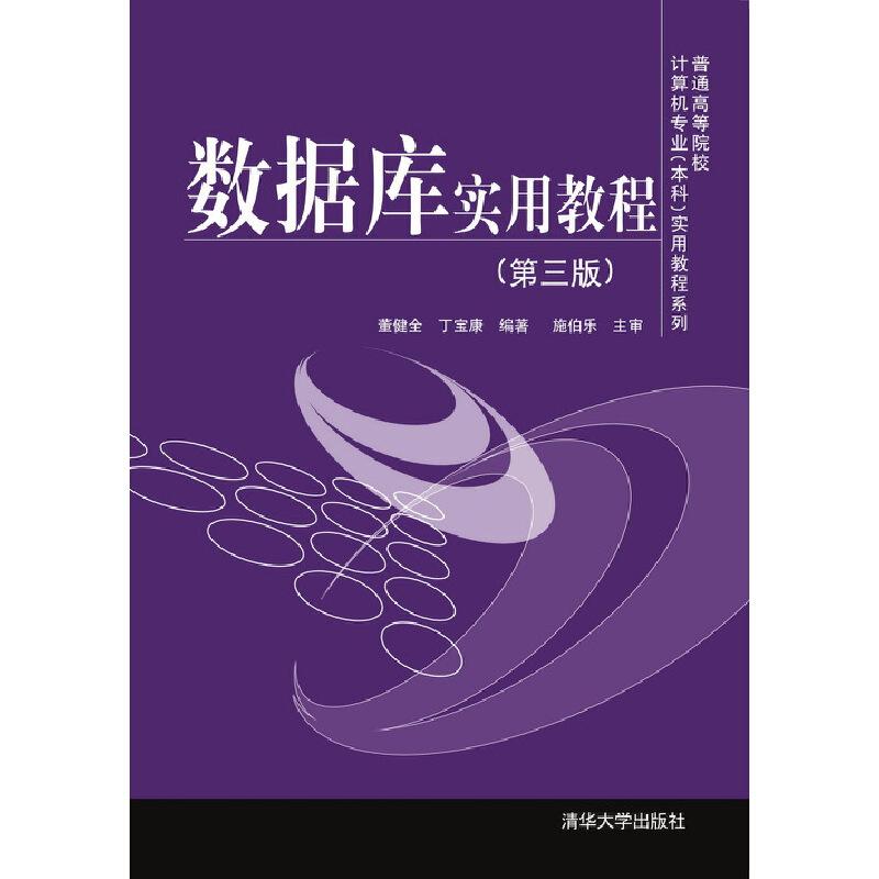数据库实用教程(第三版) PDF下载