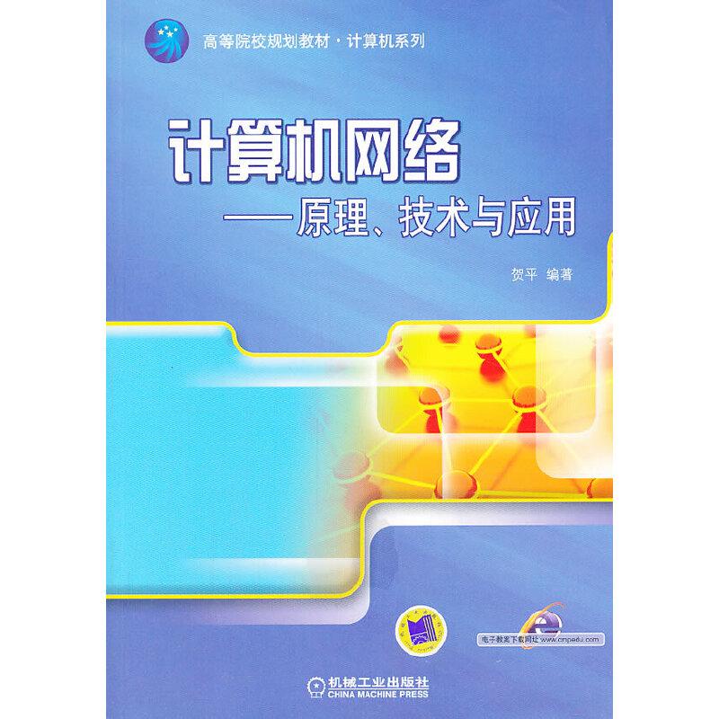 计算机网络——原理、技术与应用(高等院校规划教材 计算机系列) PDF下载