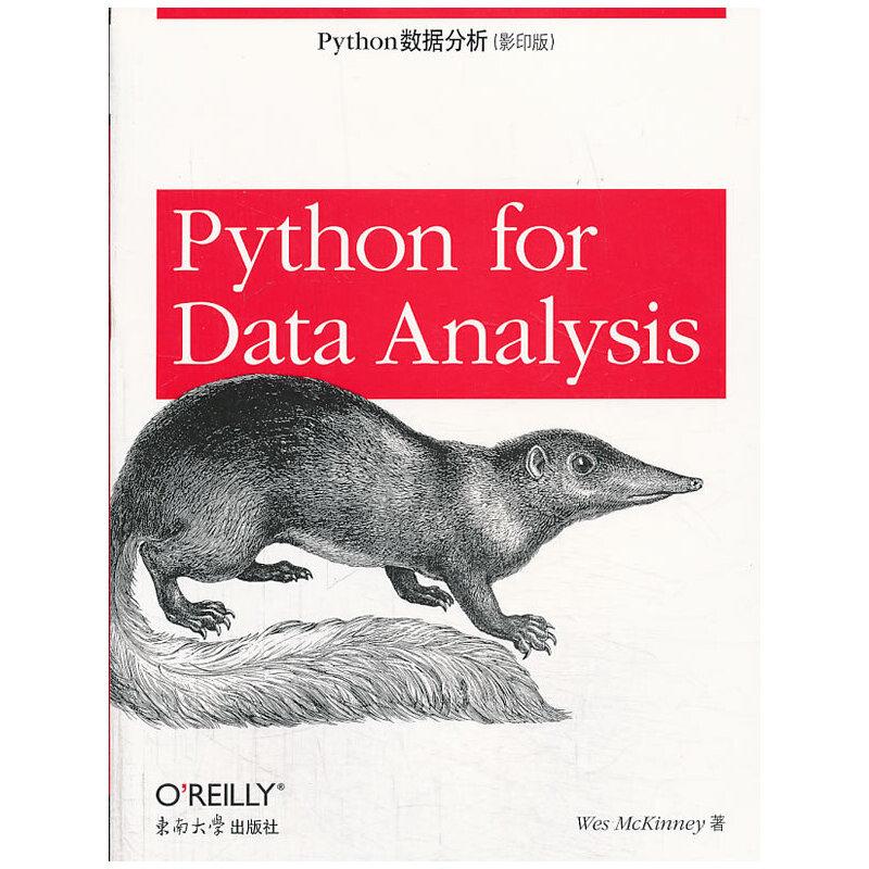 Python数据分析(影印版) PDF下载
