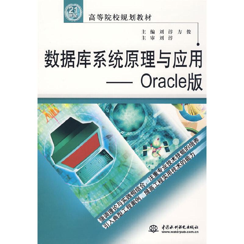 数据库系统原理与应用--Oracle版 (21世纪高等院校规划教材) PDF下载