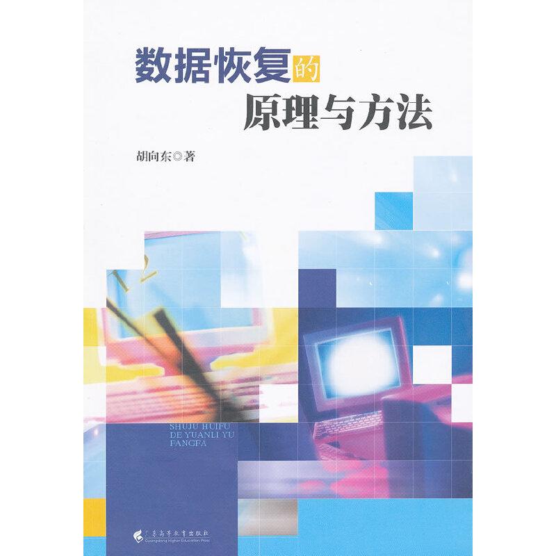数据恢复的原理与方法 PDF下载