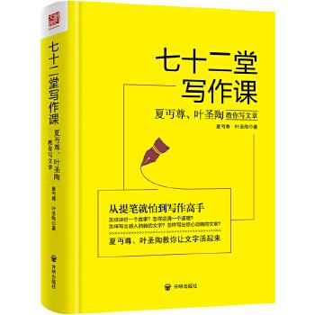 七十二堂写作课:夏丏尊叶圣陶教你写文章(epub,mobi,pdf,txt,azw3,mobi)电子书