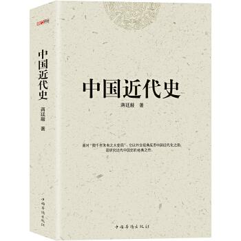 中国近代史(epub,mobi,pdf,txt,azw3,mobi)电子书
