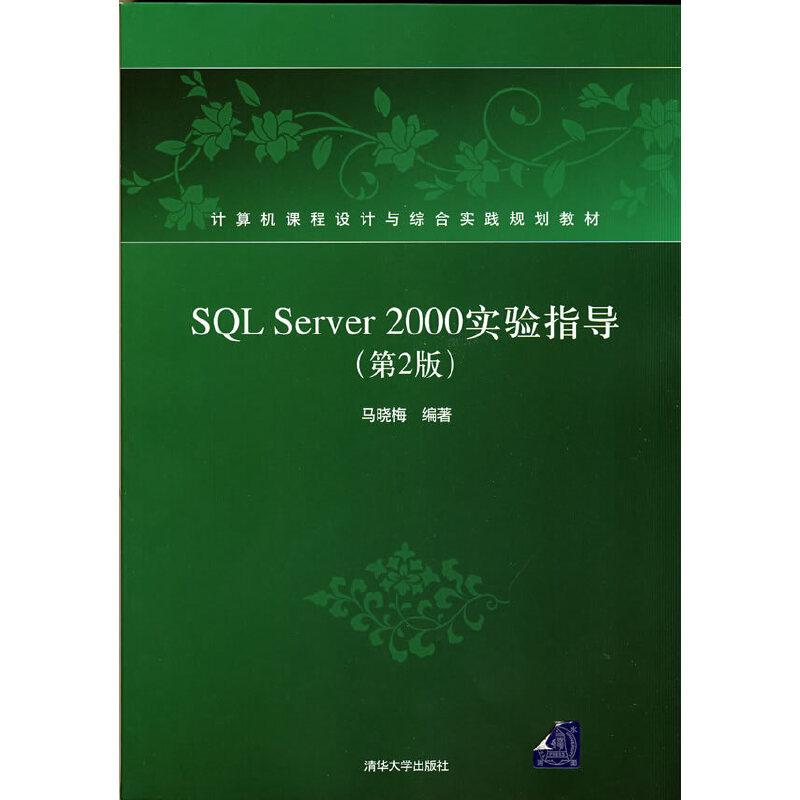 SQL Server 2000实验指导(第2版)(计算机课程设计与综合实践规划教材) PDF下载