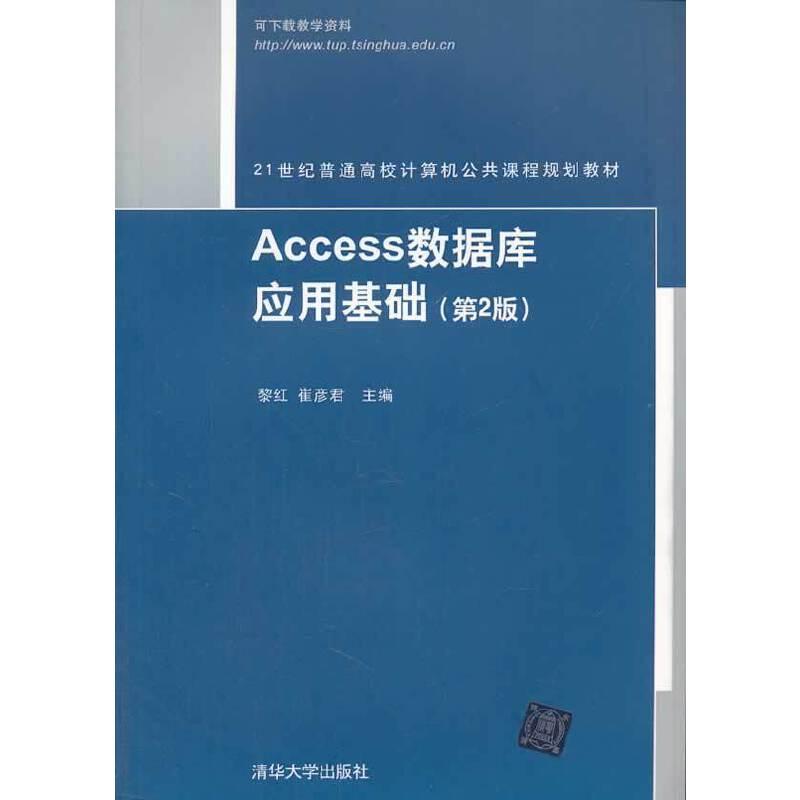 Access数据库应用基础(第2版)(21世纪普通高校计算机公共课程规划教材) PDF下载
