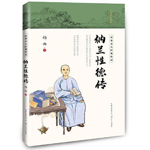 纳兰性德传(epub,mobi,pdf,txt,azw3,mobi)电子书
