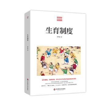 生育制度(epub,mobi,pdf,txt,azw3,mobi)电子书