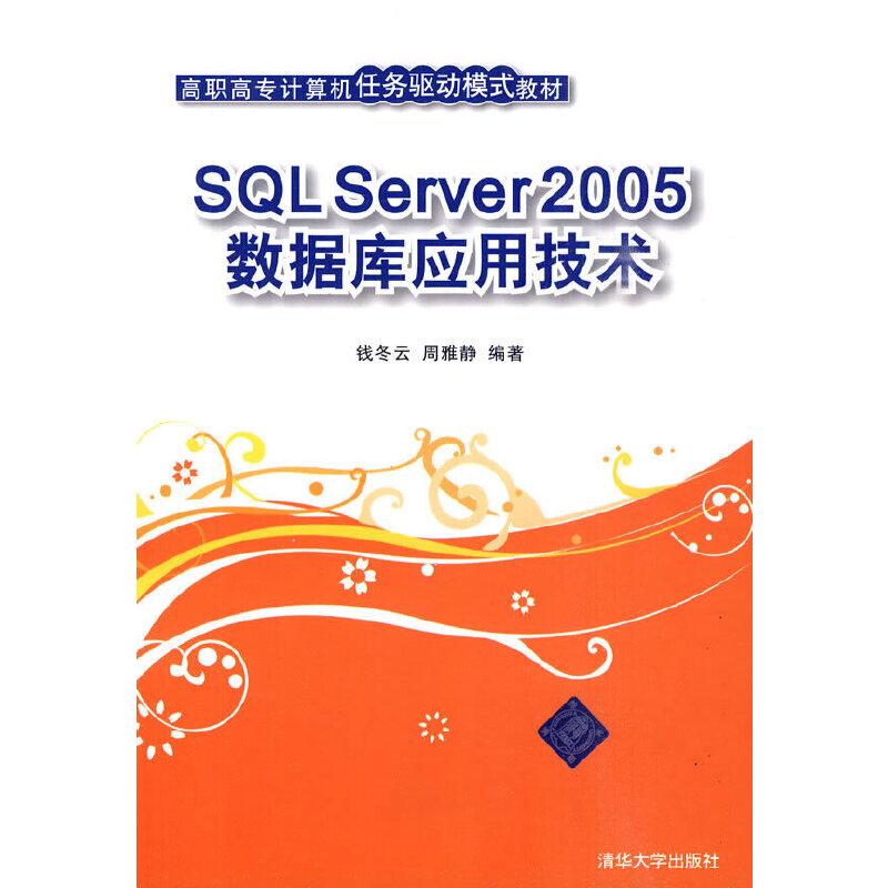 SQL Server 2005数据库应用技术(高职高专计算机任务驱动模式教材) PDF下载