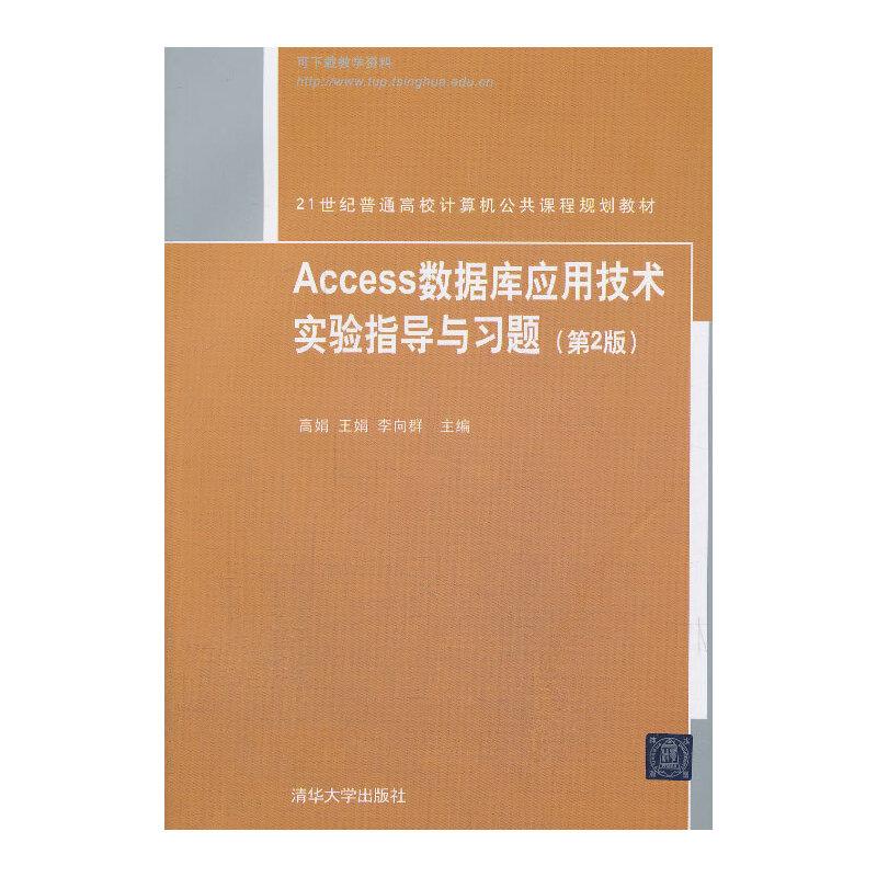 Access数据库应用技术实验指导与习题(第2版)(21世纪普通高校计算机公共课程规划教材) PDF下载