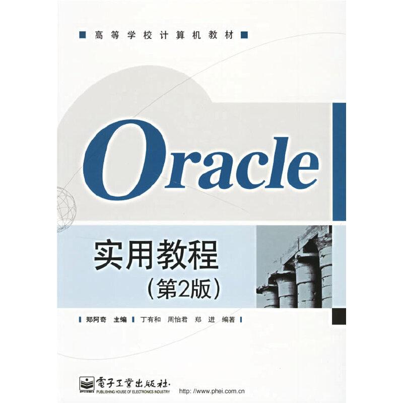 Oracle实用教程(第二版)——高等学校计算机教材 PDF下载