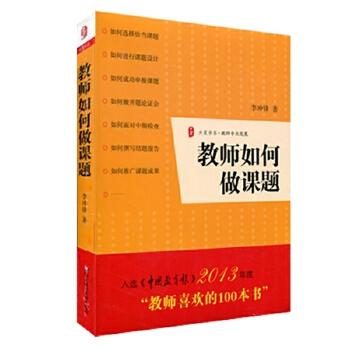 """""""教师如何做课题 大夏书系""""(epub,mobi,pdf,txt,azw3,mobi)电子书"""