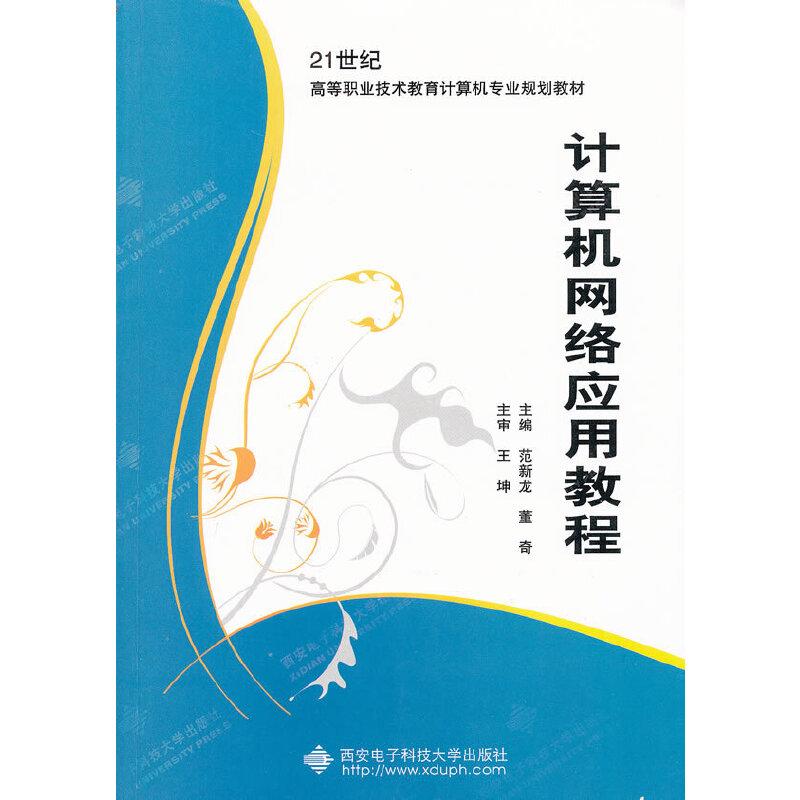 计算机网络应用教程(高职 范新龙) PDF下载