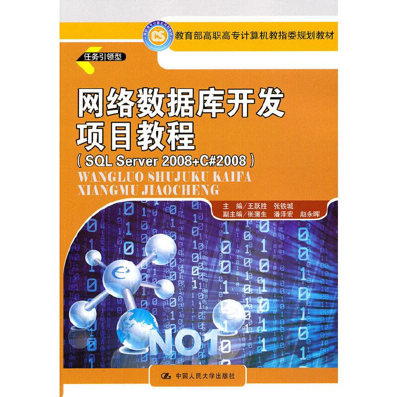 网络数据库开发项目教程(SQL Server 2008+ C#2008)(教育部高职高专计算机教指委规划教材) PDF下载
