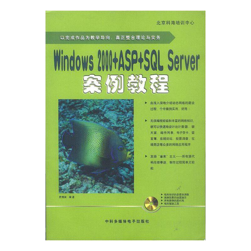 Windows 2000+ ASP SQL Server案例教程(1CD) PDF下载