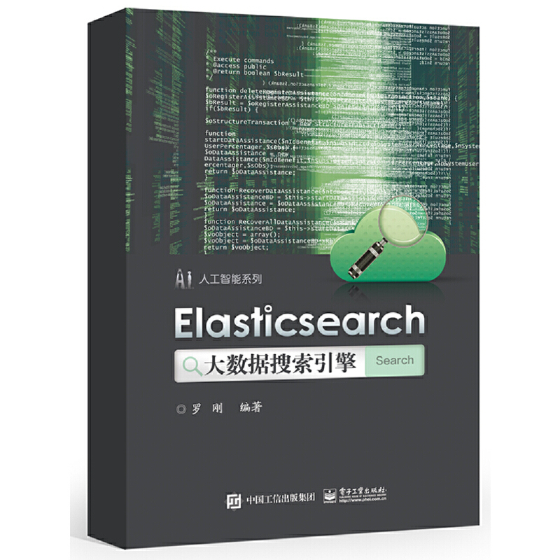 Elasticsearch大数据搜索引擎 PDF下载
