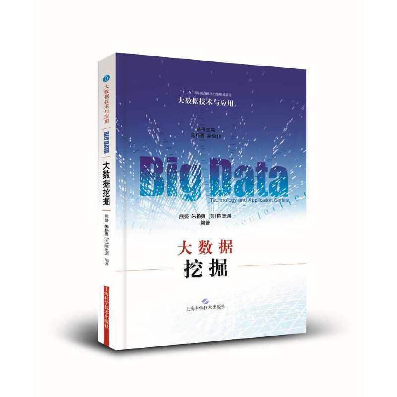 大数据挖掘 PDF下载