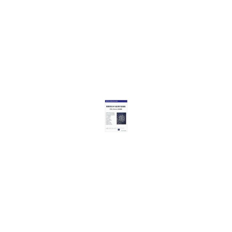 数据库技术与应用开发教程(SQL Server 2008版)(高等学校计算机应用规划教材) PDF下载