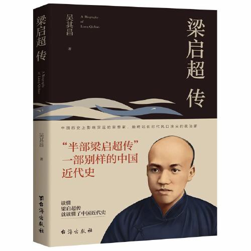 梁启超传(epub,mobi,pdf,txt,azw3,mobi)电子书