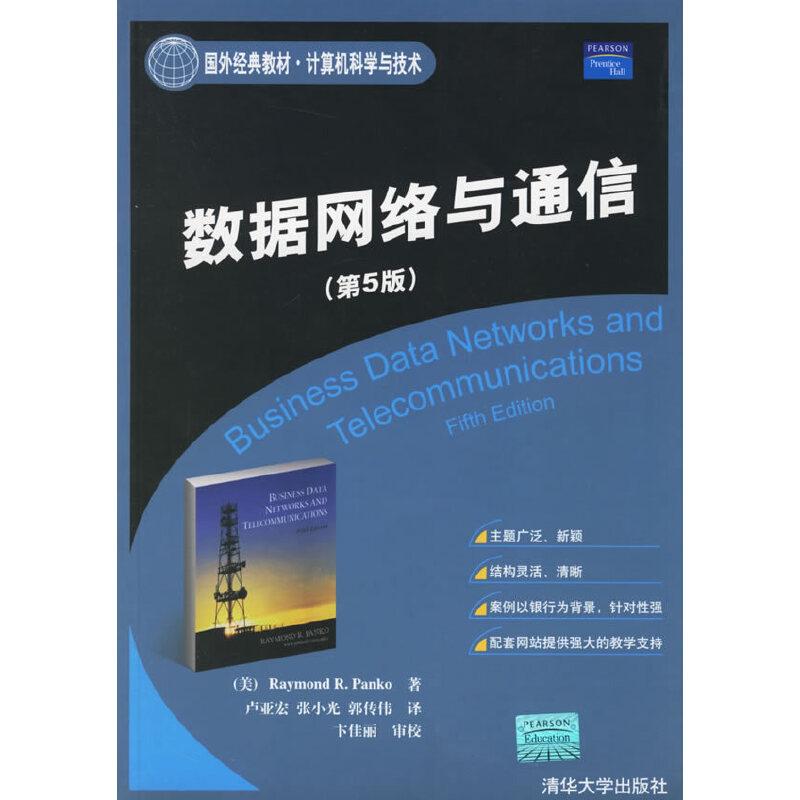 数据网络与通信(第五版)/国外经典教材·计算机科学与技术 PDF下载