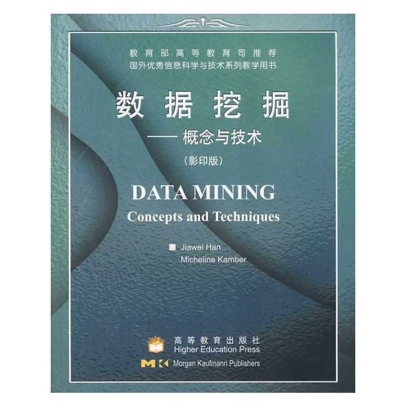 数据挖掘——概念与技术(影印版) PDF下载