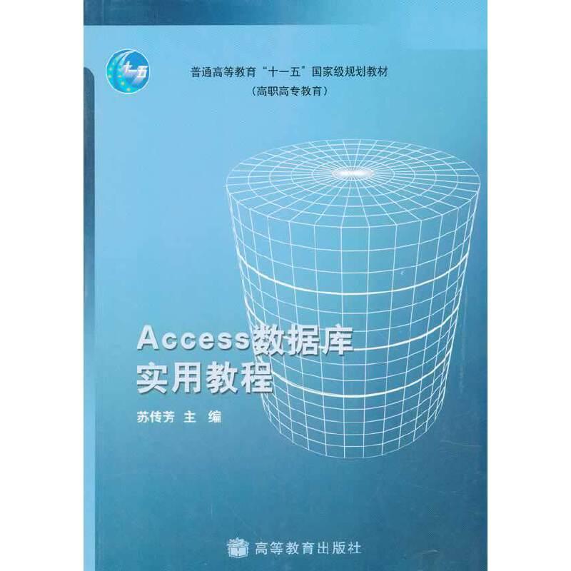 Access数据库实用教程 PDF下载