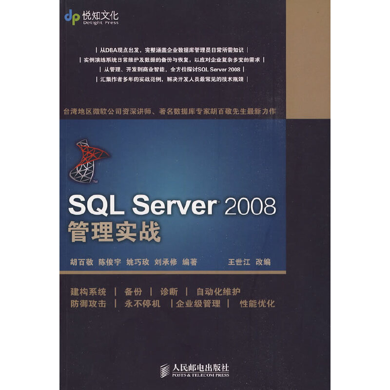 SQL Server 2008 管理实战 PDF下载
