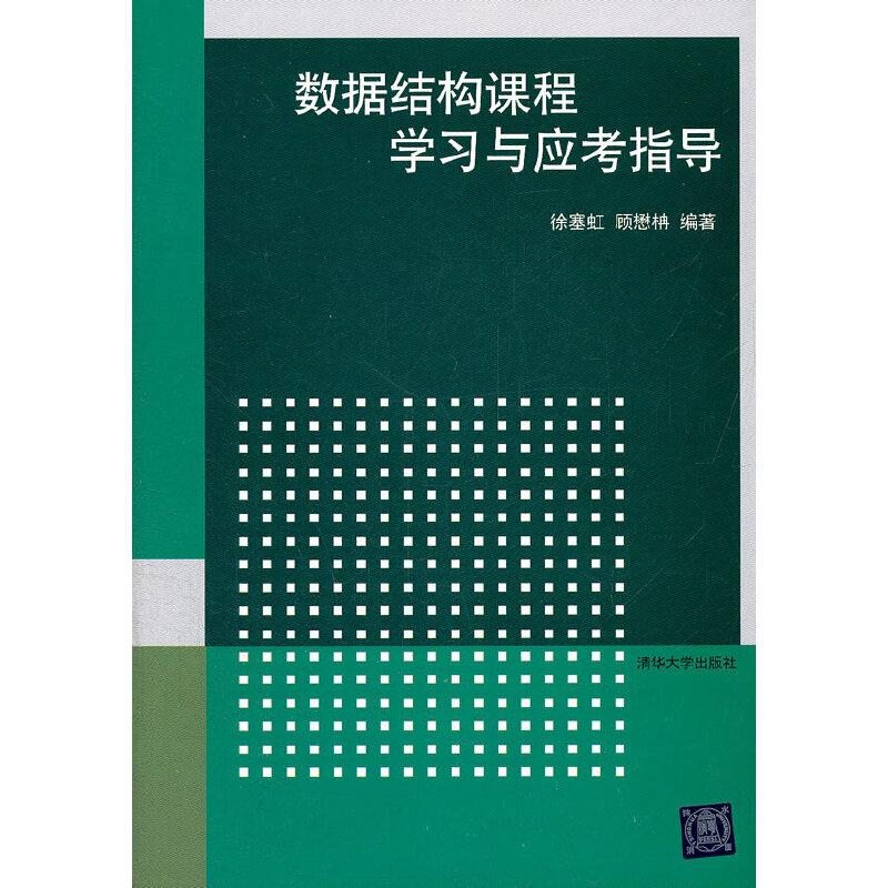 数据结构课程学习与应考指导 PDF下载