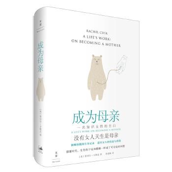 成为母亲:一位知识女性的自白(epub,mobi,pdf,txt,azw3,mobi)电子书