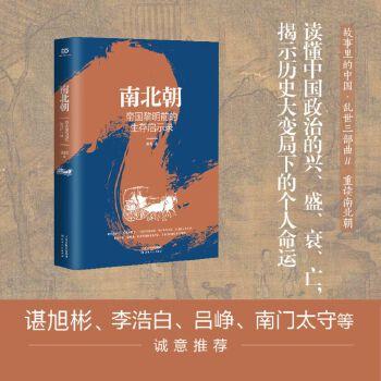 南北朝:帝国黎明前的生存启示录 故事里的中国·乱世三部曲Ⅱ(epub,mobi,pdf,txt,azw3,mobi)电子书
