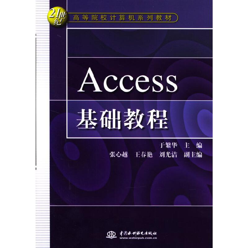 Access基础教程 PDF下载