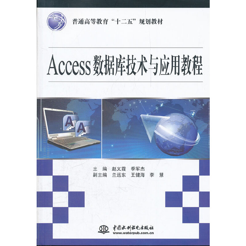 "Access 数据库技术与应用教程 (普通高等教育""十二五""规划教材) PDF下载"
