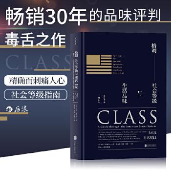 格调:社会等级与生活品味 (epub,mobi,pdf,txt,azw3,mobi)电子书