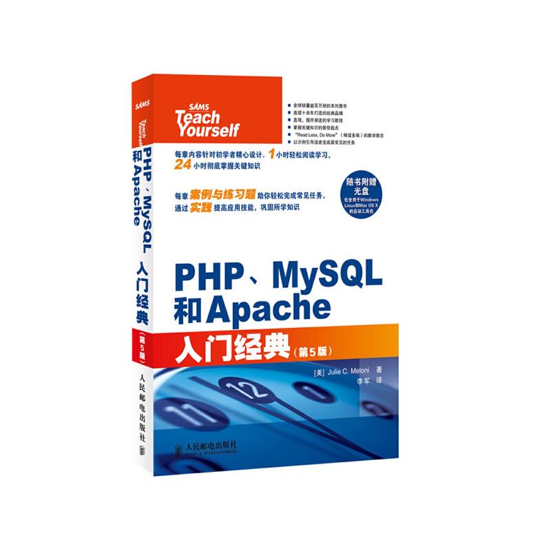 PHP、MySQL和Apache入门经典(第5版)PHP、MySQL、Apache初学者的必备指南,详尽细致的知识讲解,典型实用的项目案例 PDF下载