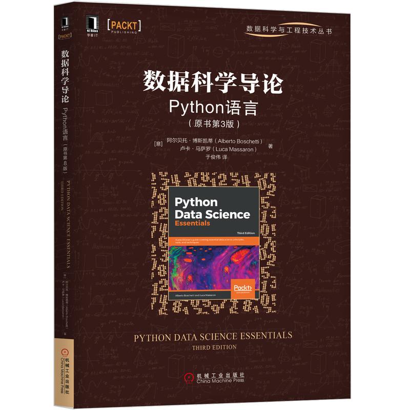 数据科学导论:Python语言(原书第3版) PDF下载