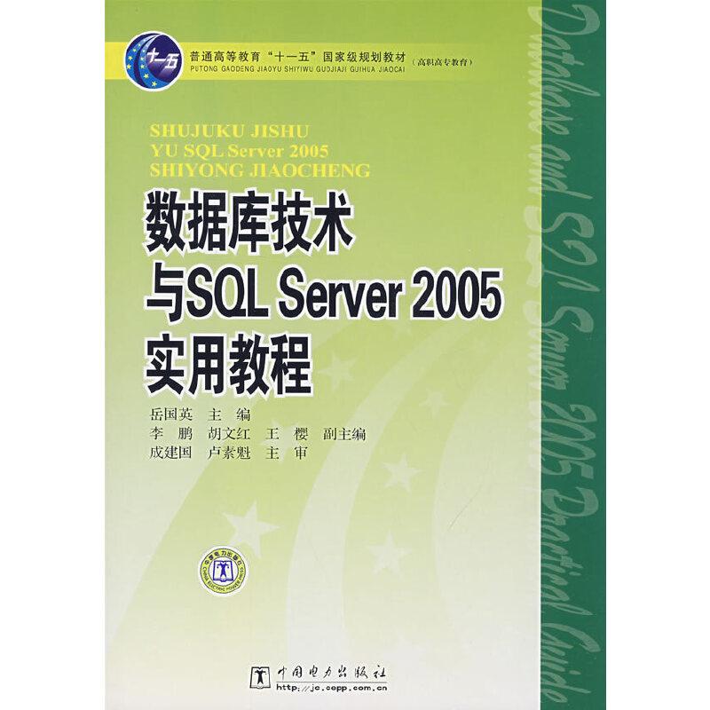 """普通高等教育""""十一五""""国家级规划教材(高职高专教育) 数据库技术与SQL Server 2005实用教程 PDF下载"""
