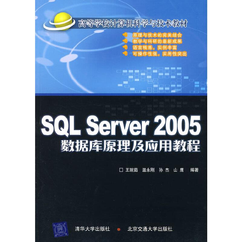SQL Server 2005数据库原理及应用教程(高等学校计算机科学与技术教材) PDF下载