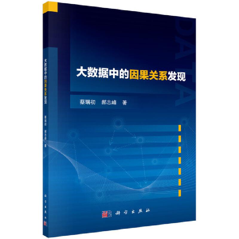 大数据中的因果关系发现 PDF下载