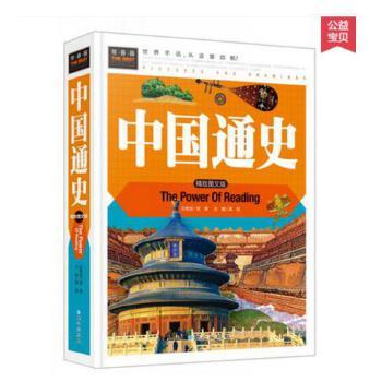 《中国通史青少年版白话文精装彩图适合13-14