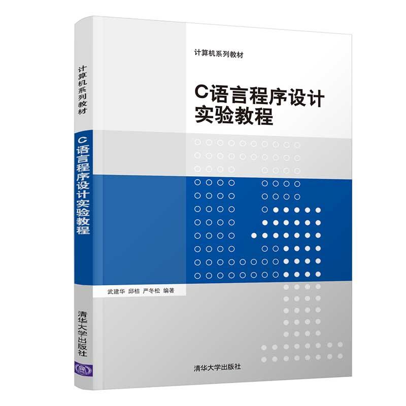 C语言程序设计实验教程 PDF下载
